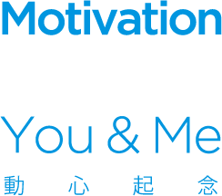 Motivation = You&Me, 動心起念